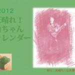 2012年山ちゃんカレンダー
