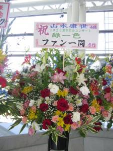 全国のたくさんのファンからのお花です