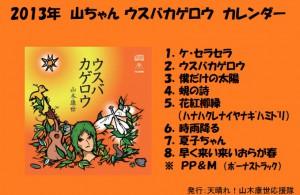 2012年の山ちゃんがウスバカゲロウな雰囲気を日本全国で。